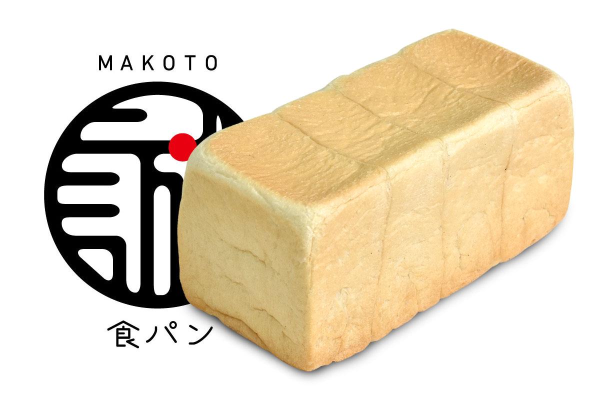 マコト製ぱん所|マコト食ぱん